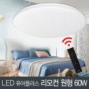 LED방등/조명/등기구 퓨어플러스 원형방등 60W+리모컨