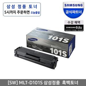 정품 프린터토너 MLT-D101S 인증점 ML-2164/2160/3405