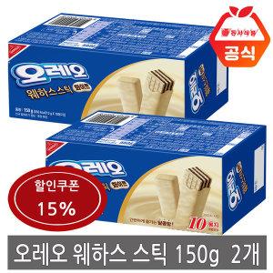 오레오 웨하스 스틱  150g +150g 화이트/ 할인쿠폰 15%