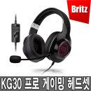 브리츠 KG30 프로 게이밍 헤드셋 가상 7.1 블랙