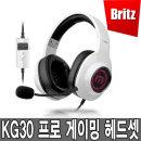 브리츠 KG30 프로 게이밍 헤드셋 가상 7.1 화이트