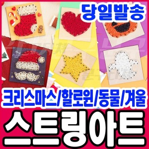 민화 스트링아트 모양세트(실포함) 동물겨울할로윈 DIY