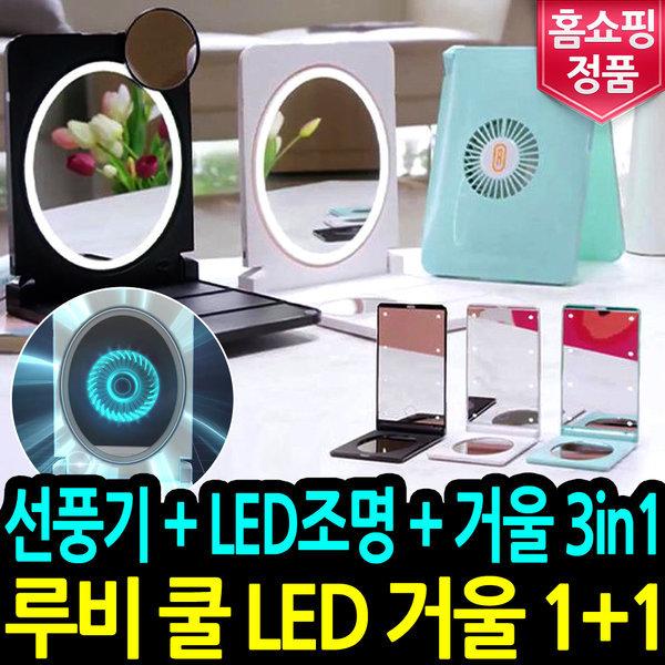 루비 쿨 LED 미러 무선 선풍기 화장대 조명 화장 거울