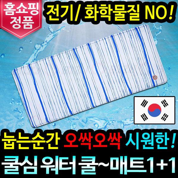 쿨심 워터 쿨매트 1+1 여름 아이스 쿨링 냉수 물 매트