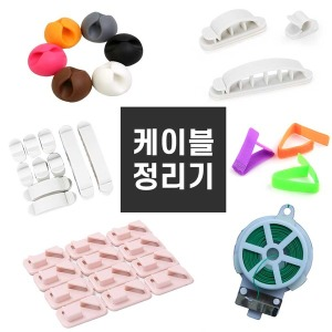 선정리/선정리기/케이블/벨크로타이/찍찍이/드롭