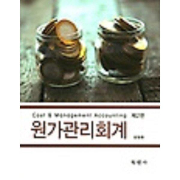원가관리회계    /(제2판/정명환/하단참조)