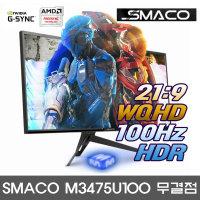 비트엠 SMACO M3475U100 HDR 퍼펙트 무결점 21:9 /M