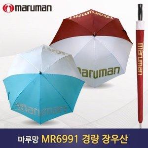 마루망  마루망  자외선차단 경량 장우산 골프우산 엄브렐라 MR6991