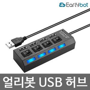 얼리봇 LHV-200 USB허브 4포트 무전원 {LHV200}