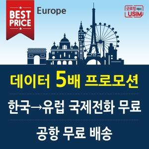 유럽 유심 데이터 5배 보다폰 KPN 쓰리 심카드 구매