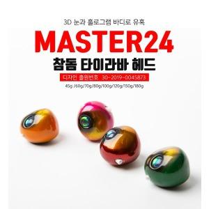 (마스터2 4 )타이라바 헤드 스커트 45g-150g