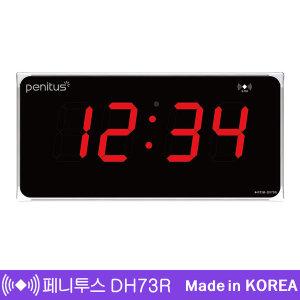국산 페니투스 디지털벽시계 DH73R 대형벽시계 강당용