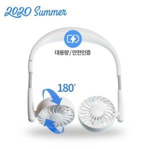 넥밴드 충전식 휴대용선풍기 런닝맨목선풍기 목풍기