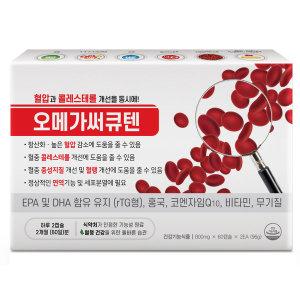 오메가써큐텐 rTG오메가3 홍국 CoQ10 혈압 콜레스테롤