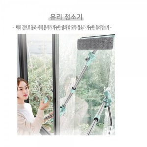 바깥창문닦기 외창 아파트 베란다 유리창 창문 청소