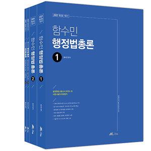 함수민 행정법총론 기본서 (전4권 / 필기노트 + 조문집 제공)(2021)  더채움