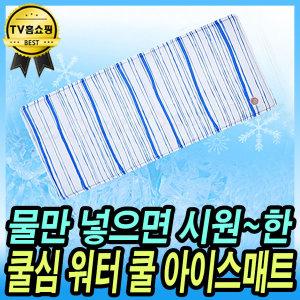 쿨심 워터 쿨매트 냉매트 시원한 여름 쿨링매트 1개