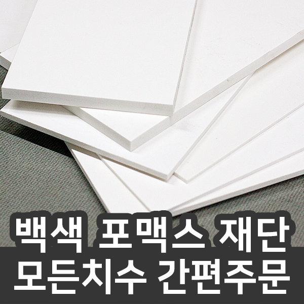 2T/2mm 백색 포맥스 무료재단 당일배송