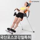 국산 J1거꾸리 꺼꾸리 운동기구 포스코강철로 제작