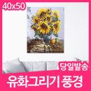 민화샵 대형 DIY 명화 유화 그리기 세트 액자 40x50