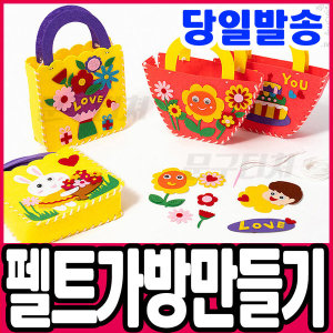 민화 펠트 가방 만들기 퀼트패키지 diy 시장바구니