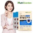 루테인파워 복합9중기능성 동절기 눈영양제 3박스
