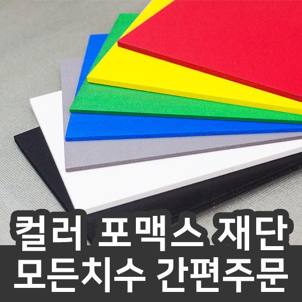 2T/2mm 컬러 포맥스 무료재단 당일배송