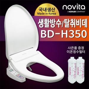 노비타 비데 BD-H350 탈취 비데-직접설치-사은품증정
