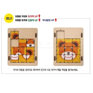 곰돌이 퍼즐 만들기(4인용)