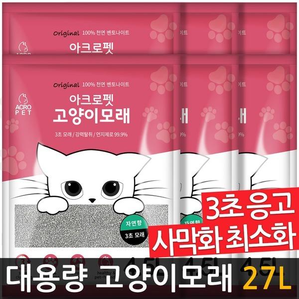 아크로펫 고양이모래 벤토나이트 4.5Lx6팩 자연향