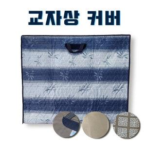 교자상커버정사각/직사각/직대교자/원형/누빔/부직포