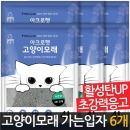 아크로펫 고양이모래 벤토나이트 4Lx6팩 자연향