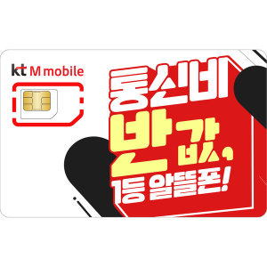 kt 엠모바일 후불 LTE 유심 (NFC있음)