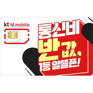 kt 엠모바일 후불 LTE 유심 (NFC없음)