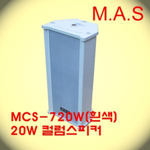 MCS-720W(백색) / 20W 옥내옥외겸용 방수 컬럼