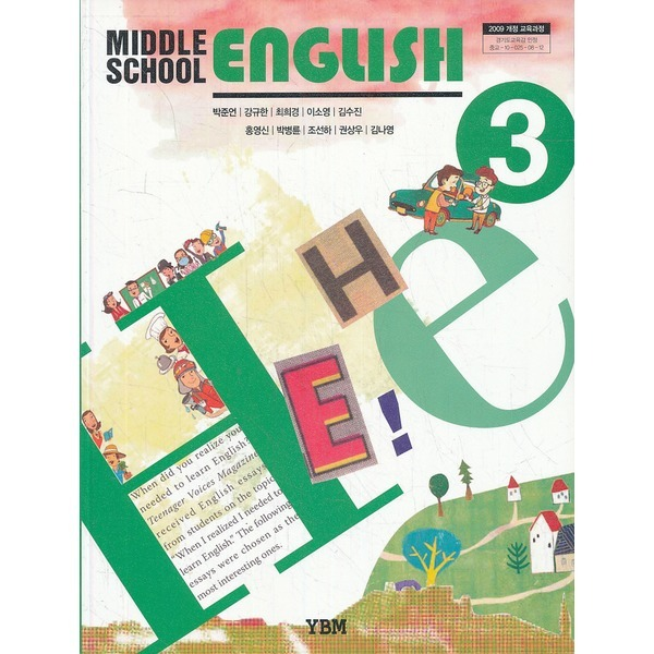 YBM 중학 2013년도 개정 중학교 영어 3 교과서 (YBM 박준언외)