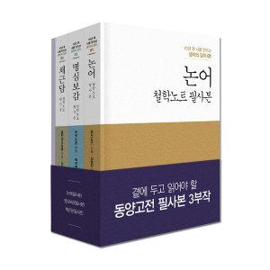 곁에 두고 읽어야 할 동양고전 필사본 3부작 (논어+ 명심보감+채근담+생각노트)