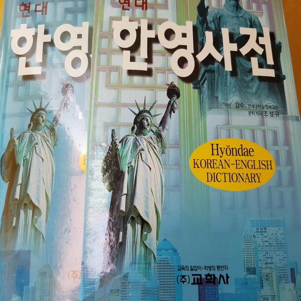 최신판 현대 한영사전/교학사.2010