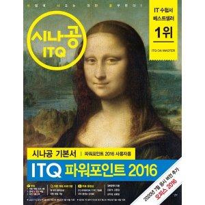시나공 ITQ 파워포인트 2016  길벗알앤디