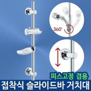 접착식 슬라이드바 샤워기 거치대 걸이/피스고정 겸용