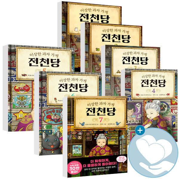 카드할인+선물) 이상한 과자 가게 전천당 1-8 세트 / 길벗스쿨 전8권 책