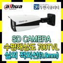 이지피스 SD 실외 적외선 카메라 EGPIS-B9648NIR
