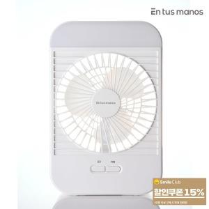 휴대용 LED 네모 선풍기 미니 탁상용선풍기 화이트