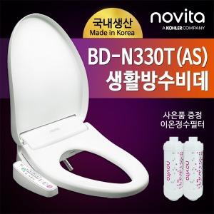 사은품 증정 노비타 비데 BD-N330T 스텐노즐