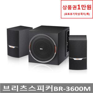 BR-3600M 2.1채널 우퍼 스피커 북쉘프타입 40W출력