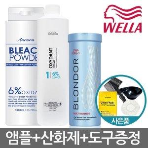 웰라 탈색약 블론더 400g 탈색제 산화제증정 염색약+사은품8종증정