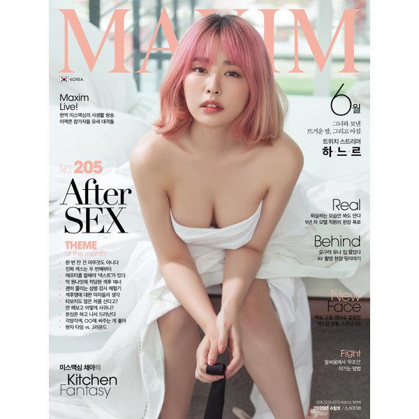 맥심 코리아 Maxim korea 2020년 6월 중고잡지