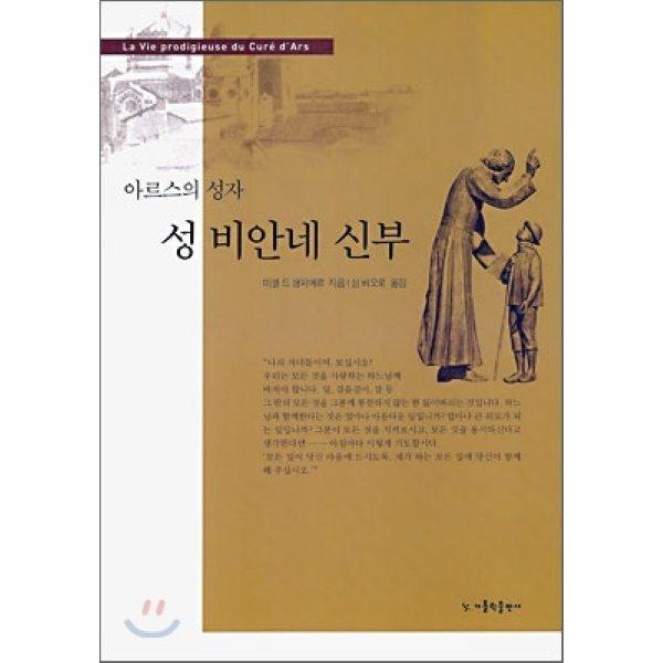 (중고)성 비안네 신부 : 아르스의 성자  미셸 드 생피에르