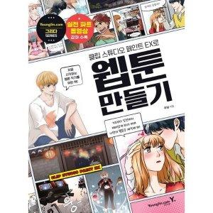 클립 스튜디오 페인트 EX로 웹툰 만들기 / 영진닷컴 (책 도서)