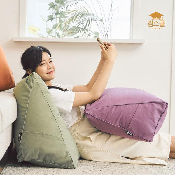 잠스쿨 삼각 등받이쿠션 침대 쇼파 허리 베개 중형